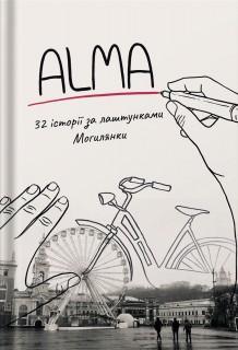 ALMA: 32 історії за лаштунками Могилянки