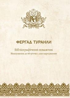 Туранли Фергад: бібліографічний покажчик. Віншування до 60-річчя з дня народження