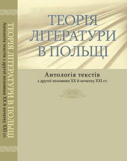 Теорія літератури в Польщі. Антологія текстів. Друга половина ХХ – перша половина ХХІ століття