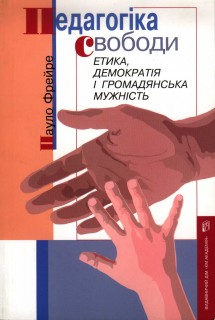 Педагогіка свободи: етика, демократія і громадянська мужність