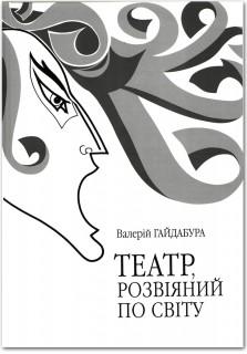 Театр, розвіяний по світу. Феномен сцени повоєнної української діаспори (Німеччина, Автрія, Франція, США, канада, Австралія)