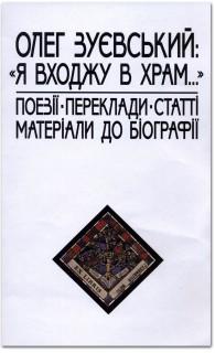 Олег Зуєвський: «Я входжу в храм». Поезії. Переклади. Статті. Матеріали до біографії