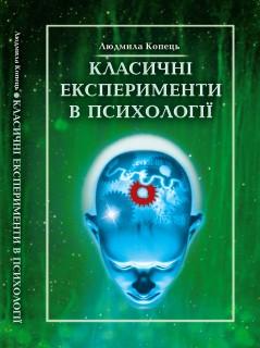 Класичні експерименти в психології***
