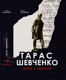 Тарас Шевченко. Життя і творчість