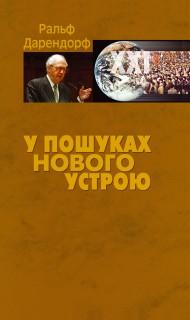 У пошуках нового устрою. Лекції на тему політики свободи у ХХІ столітті
