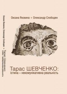 Тарас Шевченко: істина — некомунікативна реальність