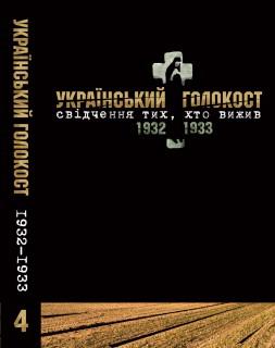 Український голокост 1932-1933: Свідчення тих, хто вижив. Том 4