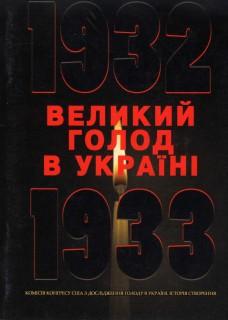 Великий голод в Україні 1932–1933 років. Комісія Конгресу США з дослідження Голоду в Україні. Історія створення