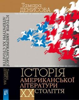 Історія американської літератури ХХ століття