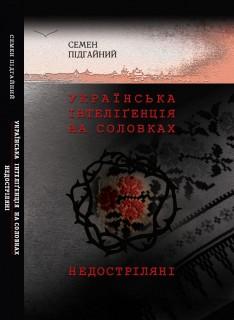 Українська інтелігенція на Соловках. Недостріляні