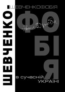 Шевченкофобія в сучасній Україні