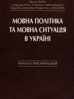 Мовна політика та мовна ситуація в Україні. Аналіз і рекомендації