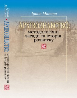 Архівознавство: методологічні засади та історія розвитку
