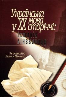 Українська мова у ХХ сторіччі: історія лінгвоциду