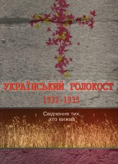 Український голокост. 1932–1933. Свідчення тих, хто вижив. Том 2
