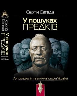 У пошуках предків. Антропологія та етнічна історія України