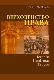 Верховенство права: історія, політика, теорія