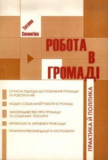 Робота в громаді: практика й політика