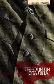 Геноциди Сталіна