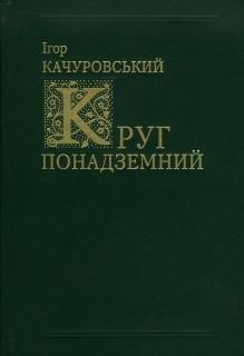 Круг понадземний. Світова поезія від VI по XX століття. Переклади